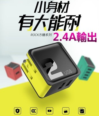 ROCK 迷你方糖 2.4A 快速 雙USB 充電器 辦公家用 出國必備 iPhone x 87 PLUS NOTE 8