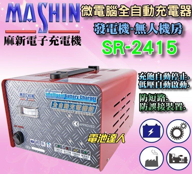 【電池達人】麻新電子 全自動控制 SR-2415 電瓶充電機 電池充電器 附電流表 大樓發電機 消防幫浦 24V15A
