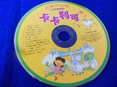 【彩虹小館】Z27兒童CD~音樂沙拉吧 世界童謠篇 卡卡利可 2~信誼基金