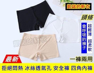 凱諾的新衣 B009 安全褲 冰絲內褲 涼感安全褲 透氣孔 防走光 超薄透氣 女內褲  冰絲四角內褲 冰絲平口褲