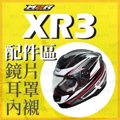 [安信騎士] M2R XR-3 XR3 專用 鏡片 耳罩 內襯 頤帶套 配件賣場