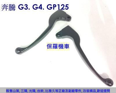 光陽 奔馳. 奔騰G3. G4. GP125 副廠 剎車拉桿(1支)