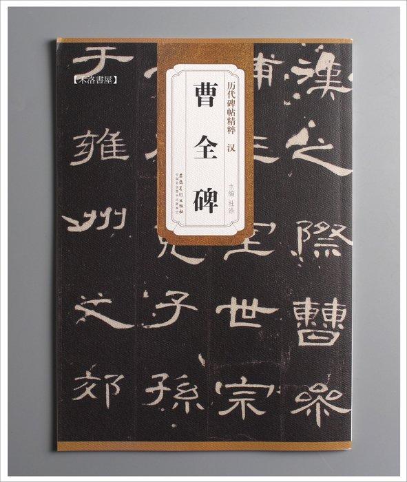 【禾洛書屋】 歷代碑帖精粹 漢〈曹全碑〉(安徽美術出版社)原帖彩色印刷含釋文