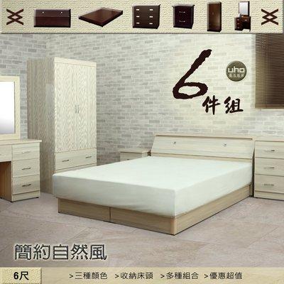 床組【UHO】自然風6尺雙人加大六件組 (床頭箱+床底+二抽床邊櫃+化妝台+衣櫃+三斗櫃)免運費