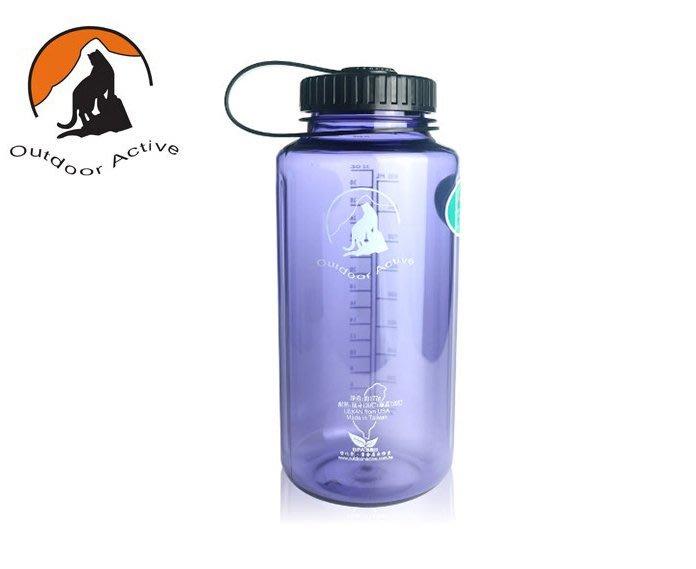 丹大戶外【Outdoor Active】山貓水壺 寬口隨手瓶系列 1000c.c.水晶紫色 W1000