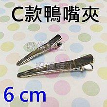 【飛揚特工】C款 鴨嘴夾 6cm 10個 邊夾 髮飾材料 髮夾素材