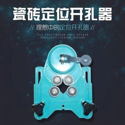(預購)磁磚玻璃大理石打孔鑽孔定位器固定器倒角器
