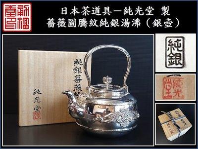 【《勇福堂》】日本茶道具-純光堂 製【純銀薔薇圖騰紋湯沸(銀壺)】共箱-重698公克