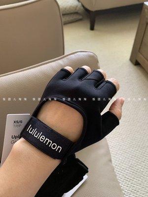 訓練手套現貨~Lululemon Uplift Training Gloves運動訓練護具手套 擼鐵