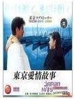 【東京愛情故事】中日雙語+2個結局 清晰6碟DVD