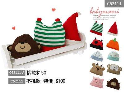 貝比幸福小舖【62111-A】極舒適~美國純綿造型帽/嬰兒帽/棉帽(挑款專區)