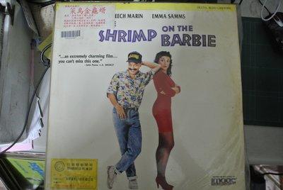 LD 影集 ~ 菜鳥金龜婿 THE SHRIMP ON THE BARBIE ~1991 MEDIA  ID8088ME