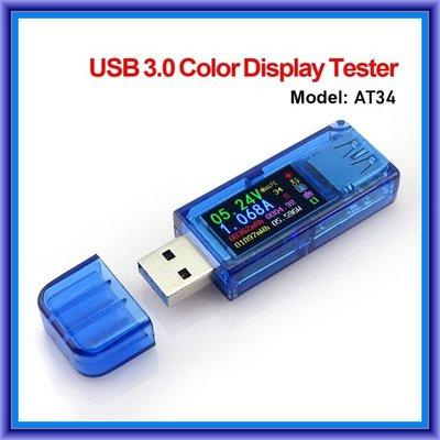 台灣現貨 2019 睿登AT34 USB3.0測試器 彩色電壓電流表 容量功率 檢測器 電流表 0 直購 台南市