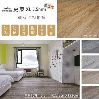 【史東XL】SPC礦石卡扣地板5.5mm(0.5坪DIY材料包)8012
