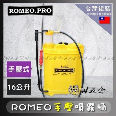 【W五金】附發票*噴霧機 噴霧桶 農藥桶 消毒機 人力桶 手動 手壓 ROMEO 羅密歐 羅蜜歐 16公升