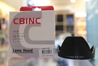 【日產旗艦】Canon EW-78D EW78D 相原原廠 遮光罩 EF-S 18-200mm 可反扣 蓮花罩 太陽罩