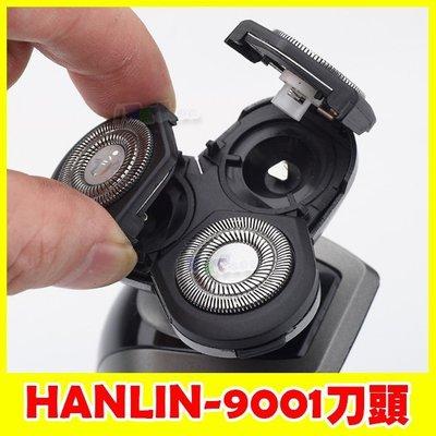 HANLIN-9001/Q500 土豪金 水洗全面4D浮動智能防夾刮鬍刀/刀頭 飛利浦-Philips適用【翔盛商城】