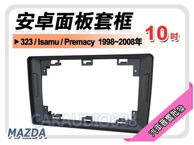 【提供七天鑑賞】馬自達 323/Isamu/Premacy 1998~2008 10吋安卓面板框 套框 MA-1538X