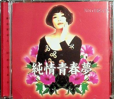 【198樂坊】潘越雲-純情青春夢(無IFPI.................)EP