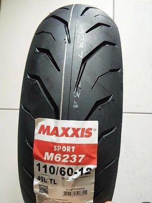 (便宜輪胎王)光陽瑪吉斯M6237全新110/60/12機車輪胎