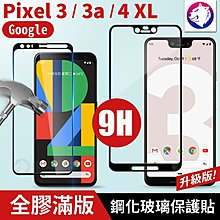【快速出貨】 Google Pixel 3 4 3a XL 全膠滿版鋼化玻璃保護貼 全屏 高硬度 Pixel3a 玻璃貼