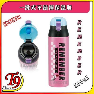 【T9store】日本進口 一觸式不鏽鋼保溫瓶 超輕巧緊湊型 (500ml) (Remember 記得)