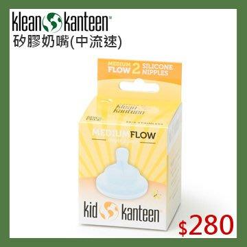 【光合作用】美國 Klean Kanteen 矽膠奶嘴(中流速) (預購) 醫療等級矽膠製成、無塑化劑、安全無毒