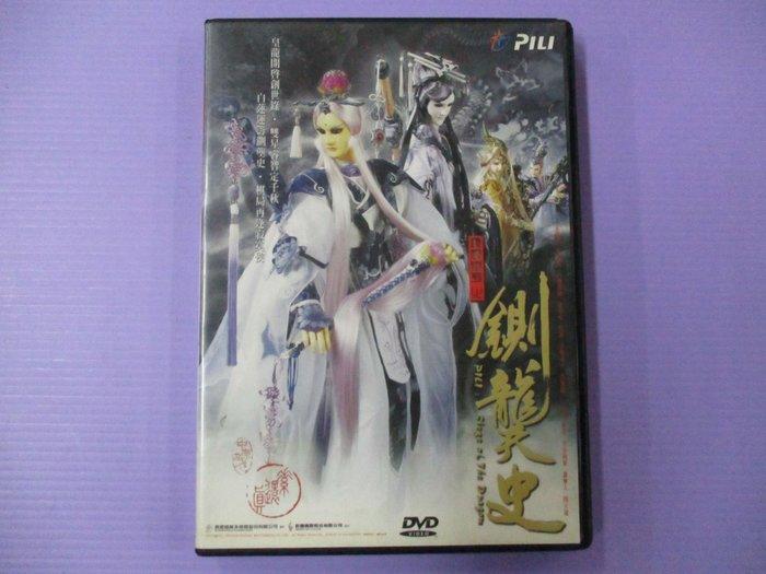 【大謙】《 霹靂皇朝之鍘龑史 (共15碟.30集) 》 台灣正版二手DVD
