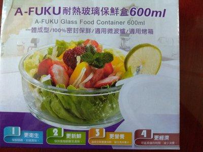 Max Kitchen A-FUKU耐熱玻璃保鮮盒600ML (股東會紀念品)  特價中