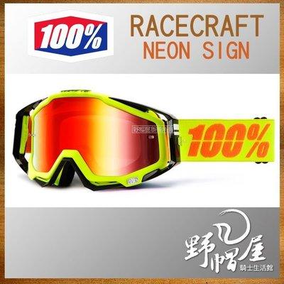 三重《野帽屋》美國 100% Racecraft 風鏡 護目鏡 越野 滑胎 鼻罩可拆 防霧 附透明片。NEON SIGN