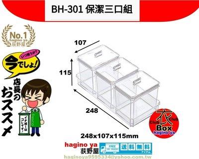 荻野屋 BH-301保潔三口組/密封罐組/糖鹽味精罐組/收納罐組/BH301/直購價