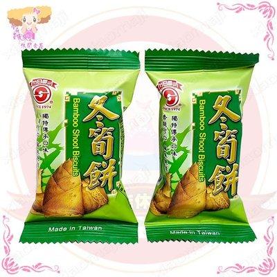 ☆小麻吉家家愛☆日香冬筍餅(植物五辛素)家庭號經濟包110元  傳統餅乾零嘴