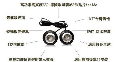 威宏專業汽車音響 開門警示燈 防撞 德國歐司朗晶片 2W 臺灣製造品質優 預防三寶