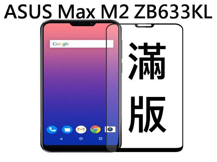 ASUS ZenFone Max M2 ZB633KL 華碩 9H鋼化玻璃貼 滿版