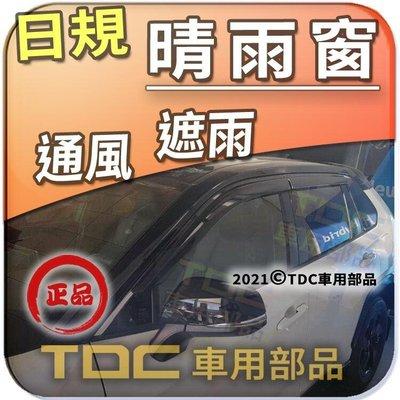 【TDC車用部品】日規,晴雨窗:豐田,RAV-4,RAV4,2019年以後,五代,5代,TOYOTA,原廠型,加厚,台製