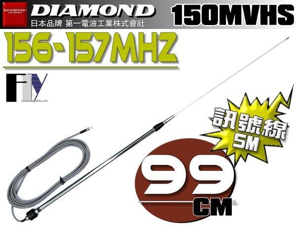 《飛翔無線3C》 DIAMOND 150MVHS 基地台專用 156~157MHz天線〔全長99cm 訊號線5M〕
