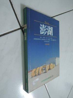 典藏乾坤&書---旅遊---澎湖C
