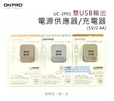 s日光通訊@ ONPRO 原廠 【限量】UC 2P01 雙USB輸出電源供應器 充電器 5V / 2.4A USB旅充頭