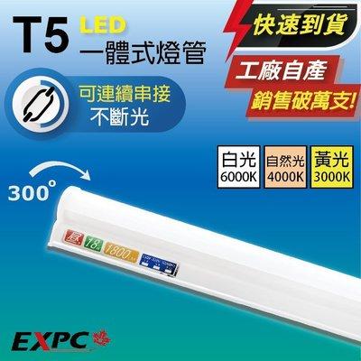 成箱99免運 台製廠 LED T5 18W 4尺 2000LM 破萬 串接燈 層板燈 支架燈 取代T8燈管 舞光 10W
