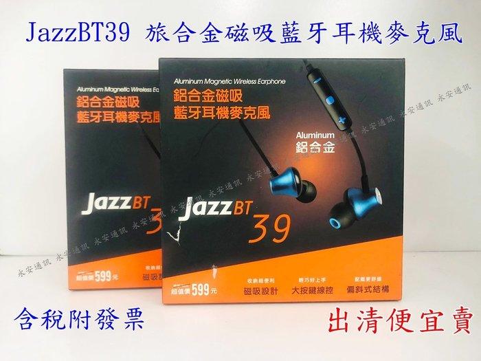 【永安】含稅發票 INTOPIC 廣鼎 鋁合金磁吸藍牙耳機麥克風(JAZZ-BT39) 出清商品 藍牙耳機 藍牙麥克風