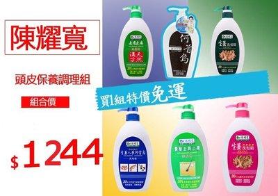 陳耀寬 5種系列洗髮精 (6瓶組 一次最少需選購6瓶 )