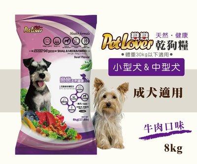 戀戀狗飼料~【小型犬、中型犬飼料】成犬適用 / 牛肉口味 8kg
