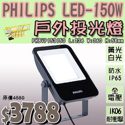§LED333§(33HPHBVP153150)LED-150W HID投光燈 防水IP65 IK06耐衝擊 全電壓