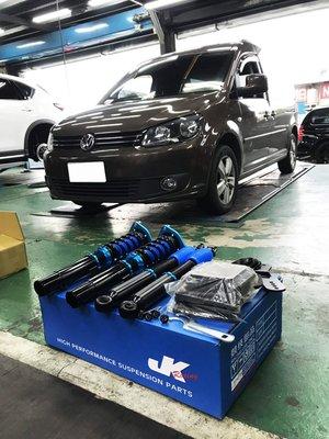 JK Racing 避震器《道路版》VW CADDY 高低 軟硬 可調式避震器