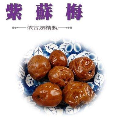 紫蘇梅 蜜餞 果乾 梅子 古早味零食 下午茶點心 200公克 【全健健康生活館】