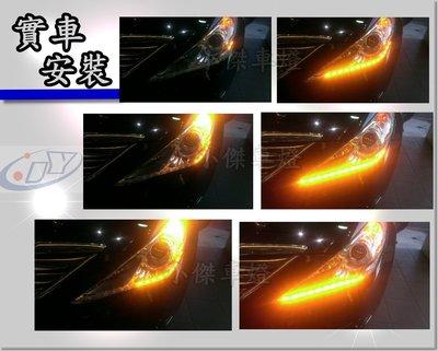 ╣小傑車燈精品╠全新通用 LED日行燈+ 類大牛 LED 跑馬燈方向燈 W203 W204 W208 W209 W124