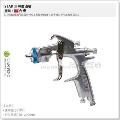 【工具屋】*含稅* STAR 星牌噴漆槍 S-1C-131G 1.3mm 噴槍 側邊重力式 噴漆槍 噴塗 噴塗 台灣製