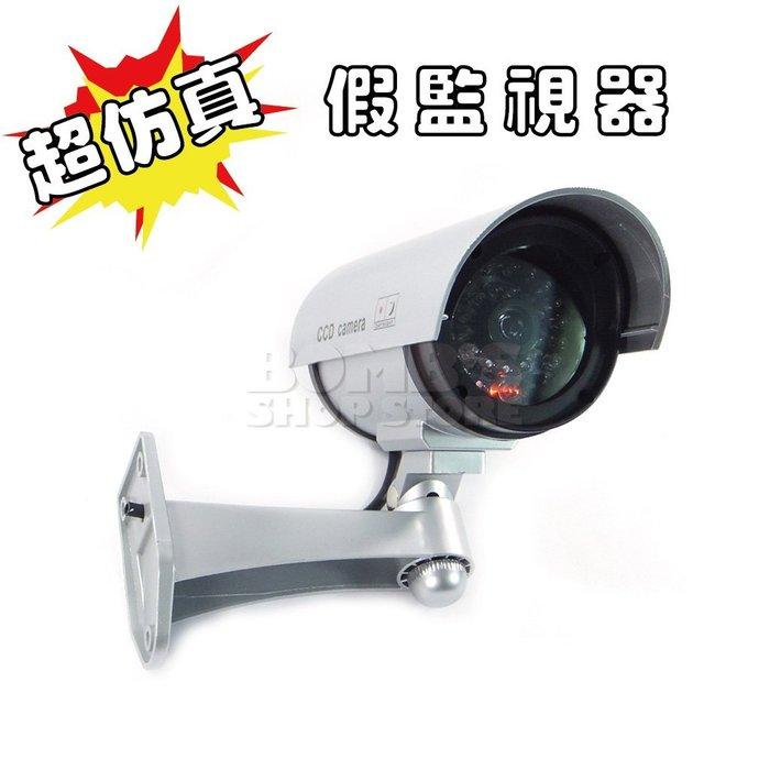 【立達】超仿真 假監視攝影機 鏡頭型 偽裝監視器/假攝影鏡頭/假監視器【G43】