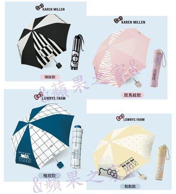 &蘋果之家&現貨-7-11 HELLO KITTY聯名造型晴雨兩用折傘