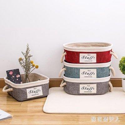 【蘑菇小隊】收納筐 日式簡約黃麻布藝收納桌面手提零食整理 AW6474【棉花糖伊人】-MG57219